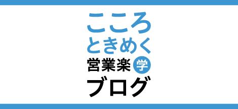 こころときめく営業楽(学) ブログ